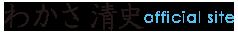 若狭清史公式Webサイト